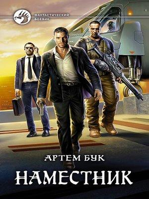 cover image of Наместник