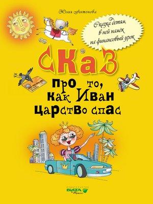 cover image of Сказ про то, как Иван царство спас