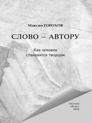 cover image of Слово – автору. Как человек становится творцом (сборник)