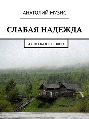 cover image of Слабая надежда. Из рассказов геолога