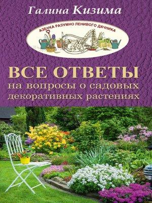 cover image of Все ответы на вопросы о садовых декоративных растениях