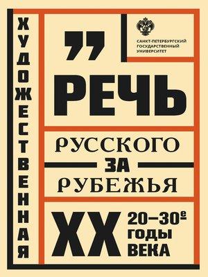cover image of Художественная речь русского зарубежья. 20–30-e годы ХХ века