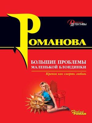 cover image of Большие проблемы маленькой блондинки