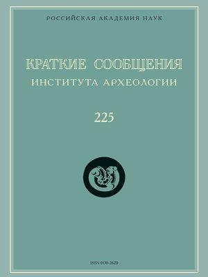 cover image of Краткие сообщения Института археологии. Выпуск 225