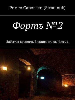 cover image of Фортъ№2. Забытая крепость Владивостока. Часть1