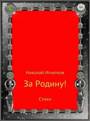 cover image of За Родину! Сборник стихотворений