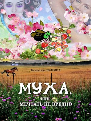 cover image of Муха, или Мечтать не вредно