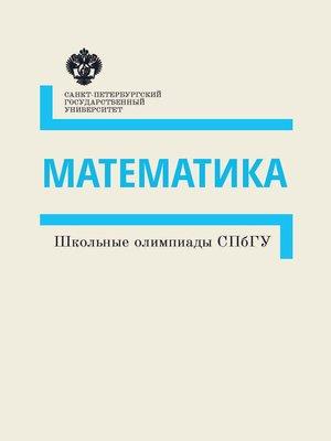 cover image of Математика. Школьные олимпиады СПбГУ. Методические указания