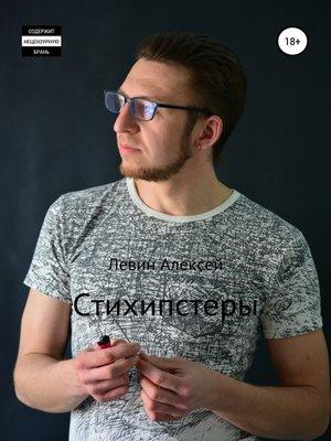 cover image of Стихипстеры