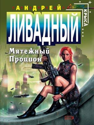 cover image of Мятежный Процион