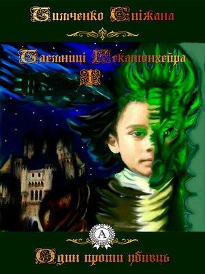 cover image of Один проти убивць