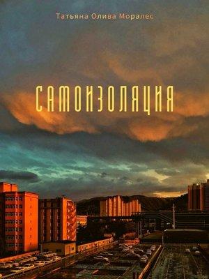 cover image of Самоизоляция