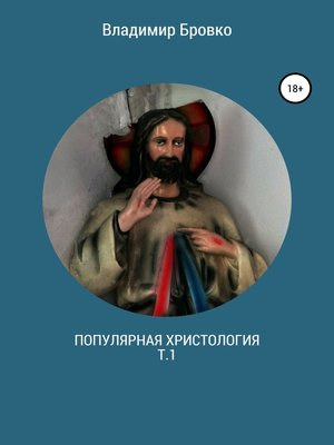 cover image of Популярная христология. Т.1