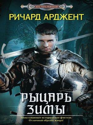 cover image of Рыцарь зимы