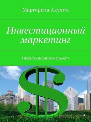 cover image of Инвестиционный проект