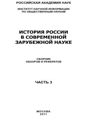 cover image of История России в современной зарубежной науке, часть 3