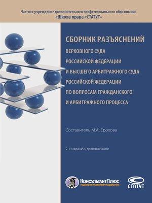 cover image of Сборник разъяснений Верховного Суда Российской Федерации и Высшего Арбитражного Суда Российской Федерации по вопросам гражданского и арбитражного процесса