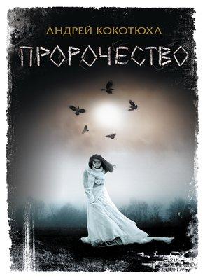 cover image of Пророчество