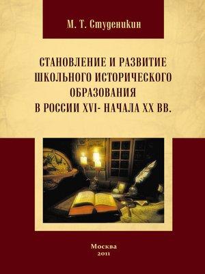 cover image of Становление и развитие школьного исторического образования в России ХVI – начала ХХ вв