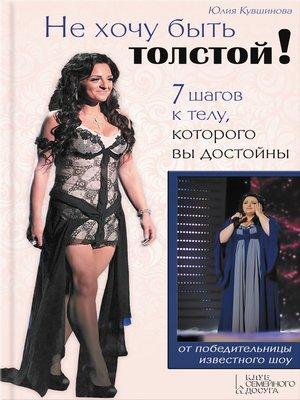 cover image of Не хочу быть толстой!7 шагов к телу, которого вы достойны