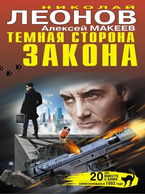 cover image of Темная сторона закона (сборник)