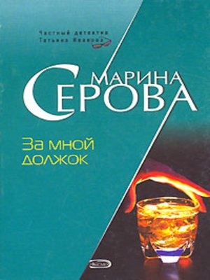 cover image of За мной должок
