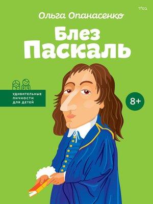 cover image of Блез Паскаль