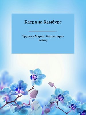 cover image of Трусиха Мария