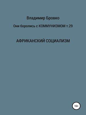 cover image of Они боролись с коммунизмом. Т. 29