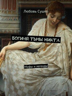 cover image of Богиня тьмы Никта. Мифы илегенды