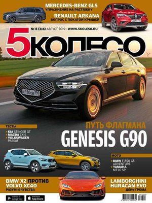 cover image of 5 Колесо 08-2019