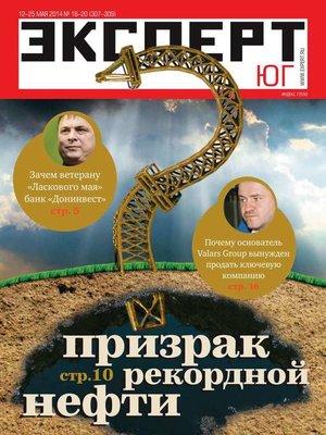 cover image of Эксперт Юг 18-19-20