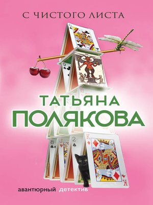 cover image of С чистого листа