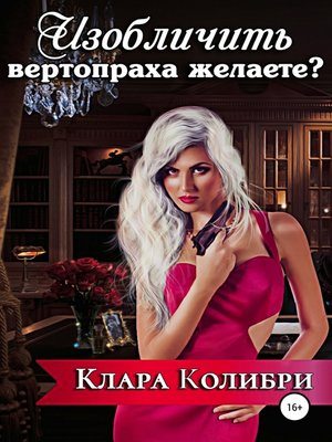 cover image of Изобличить вертопраха желаете?