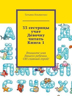 cover image of 33сестрицы учат Девочку читать. Книга1