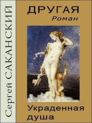 cover image of Другая. Украденная душа