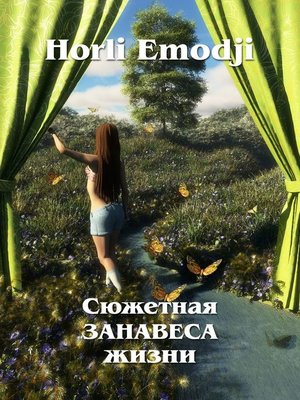 cover image of Сюжетная ЗАНАВЕСА Жизни