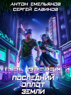 cover image of Царь зверей 4