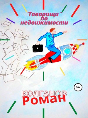 cover image of Собрание