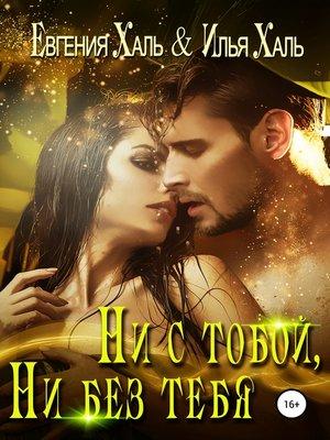 cover image of Ни с тобой, ни без тебя