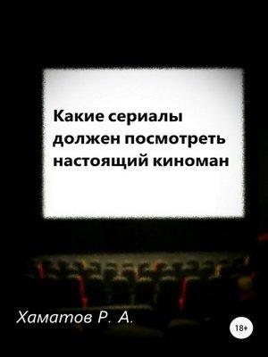 cover image of Какие сериалы должен посмотреть настоящий киноман