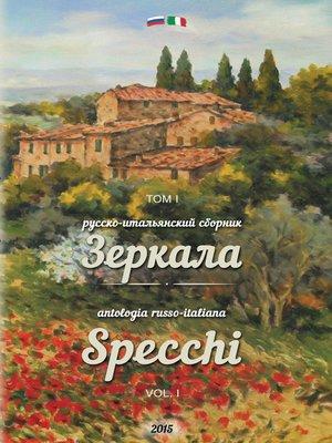 cover image of Зеркала. Русско-итальянский сборник. Том 1