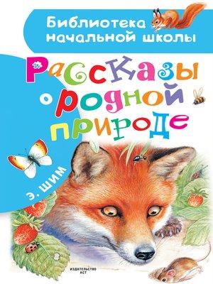 cover image of Рассказы о родной природе