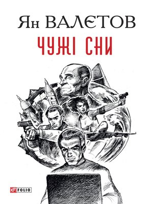 cover image of Чужі сни