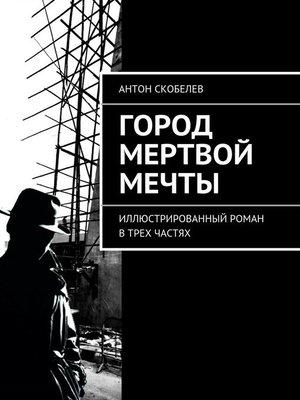cover image of Город мертвой мечты. Иллюстрированный роман в трех частях
