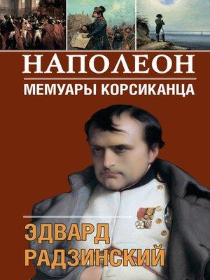 cover image of Наполеон. Мемуары корсиканца