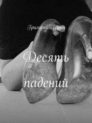 cover image of Десять падений