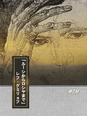 cover image of 「ルシからロシヤまで」