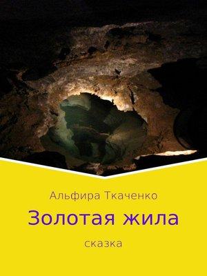 cover image of Золотая жила