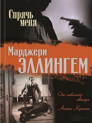cover image of Спрячь меня (сборник)
